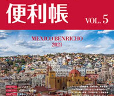 メキシコ便利帳