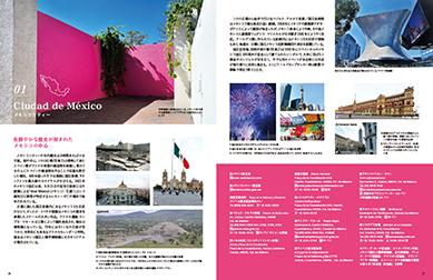 026メキシコシティー.indd
